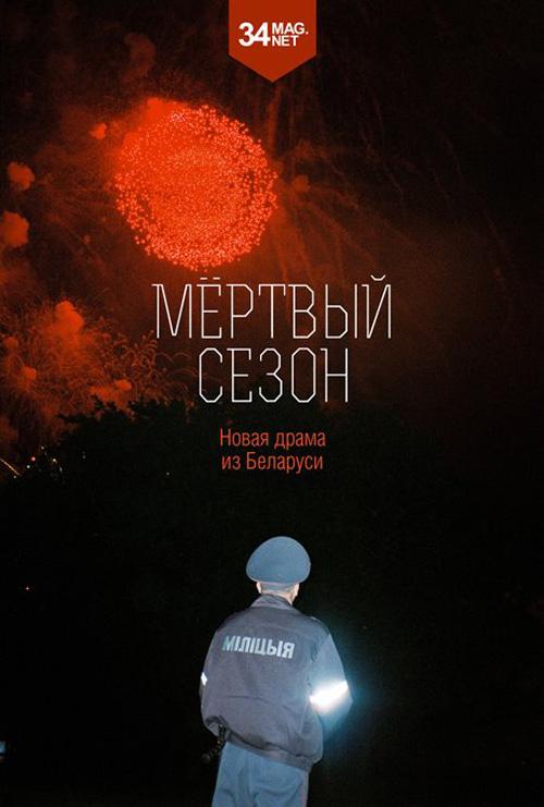 mertvyj_sezon