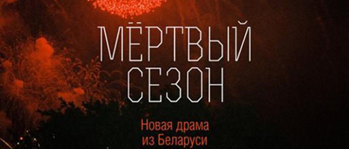 """""""Мёртвы сезон"""". Зборнік новай драмы з Беларусі"""