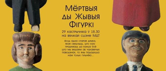 """""""Мёртвыя дыжывыя фігуркі"""" (2012)"""