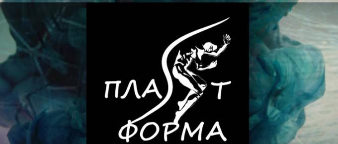 """Стартует """"ПлаSтформа Минск-2014"""""""