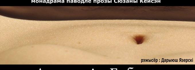 """ПРЕЗЕНТАЦИЯ ТЕАТРАЛЬНОГО ПРОЕКТА """"HOMO COSMOS"""""""