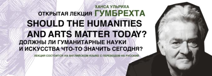 Гумбрехт: Должны ли гуманитарные науки и искусства что-то значить сегодня?