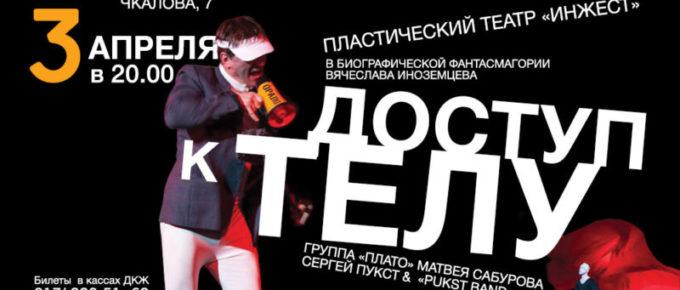 "Театр ИнЖест ""Доступ кТелу"" 3апреля"