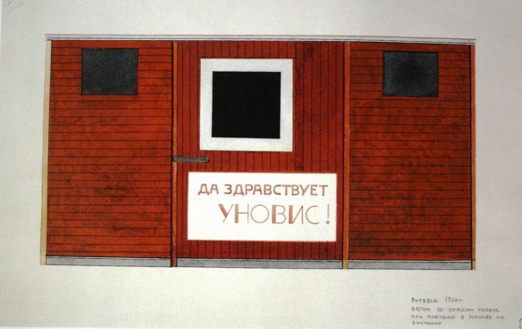 Николай Суетин. Дизайн железнодорожного вагона Уновис. Из собрания Государственного Русского музея, Санкт-Петербург