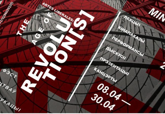 http://ziernie-performa.net/blog/2017/04/04/artes-liberales-2017-epoha-revalyutsyj/