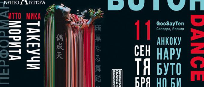 "Проект ""Танец Буто вМинске"" с""GooSayTen"" (Саппоро, Япония)"