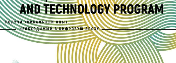 Прэзентацыя новай адукацыйнай праграмы Arts, Science and Technology Program